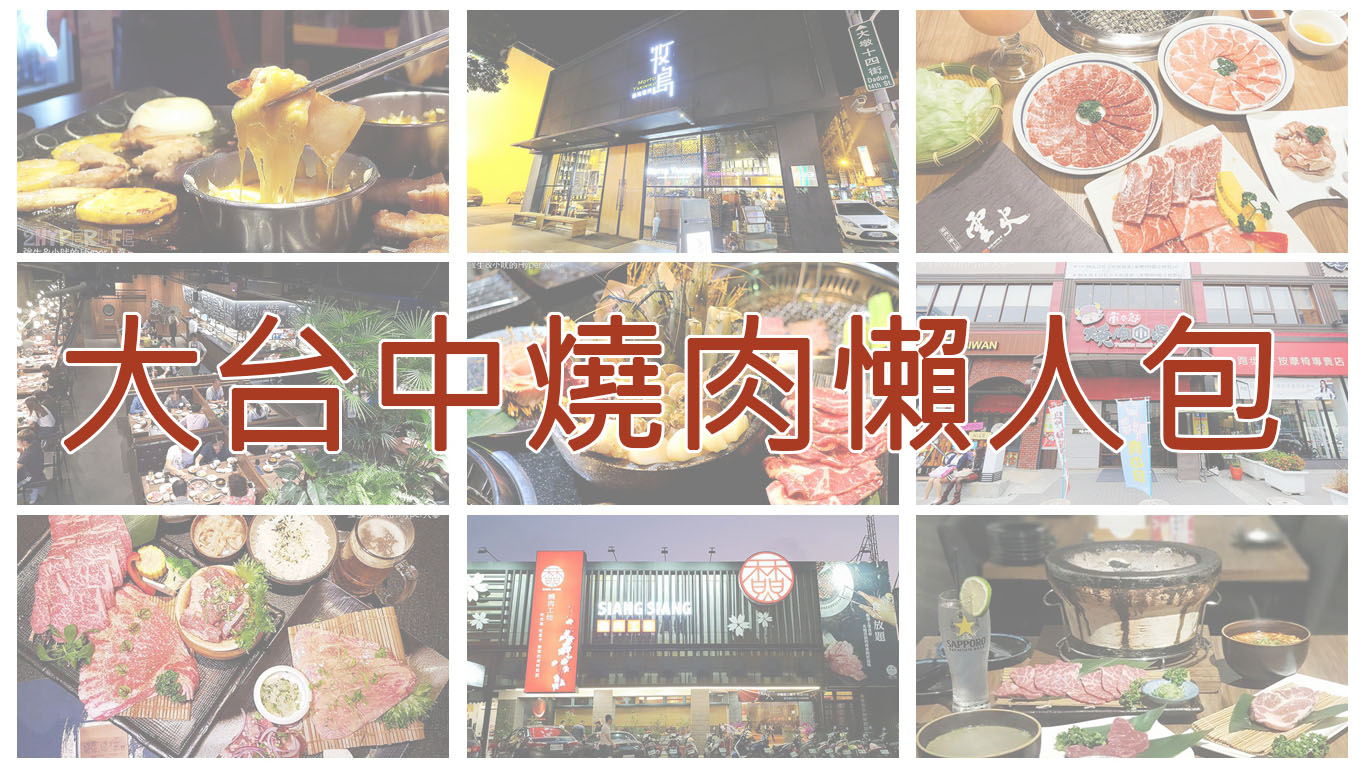 最新推播訊息:烤肉還不知道吃哪間?台中燒肉懶人包呈現給您~讓你隨意挑選(只是你還訂位的到嗎XD)